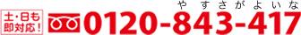 土日も対応!0120-843-417