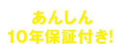 ―TOTOリモデルクラブ店対象-あんしん10年保証付き!